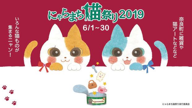 にゃらまち猫祭り2