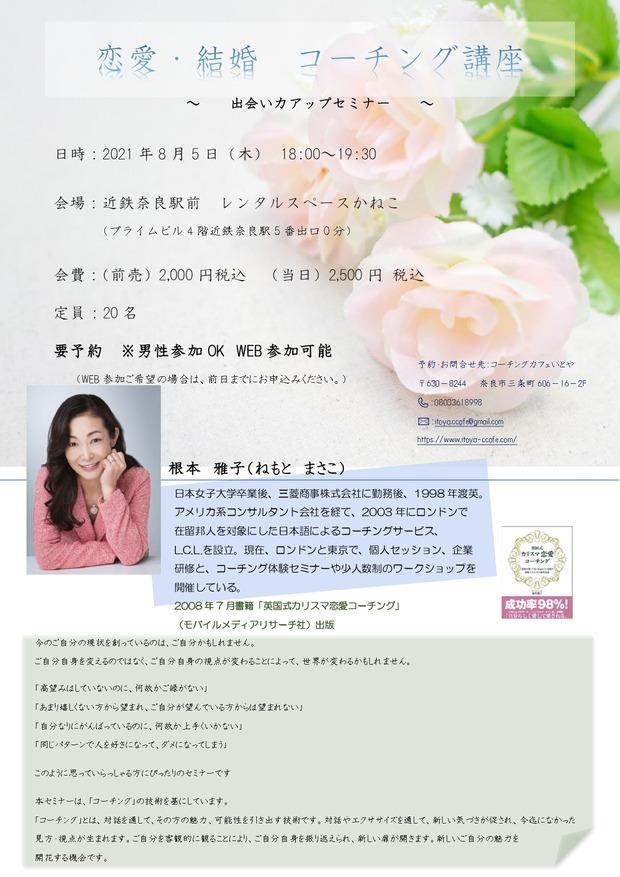 いとや恋愛結婚コーチング講座チラシ_page-0001