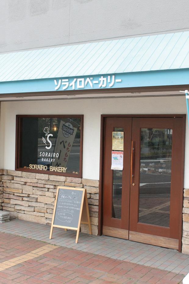 ソライロベーカリー店