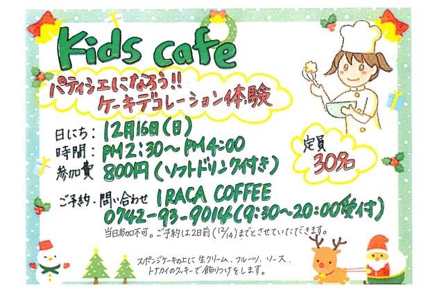 kidscafe12
