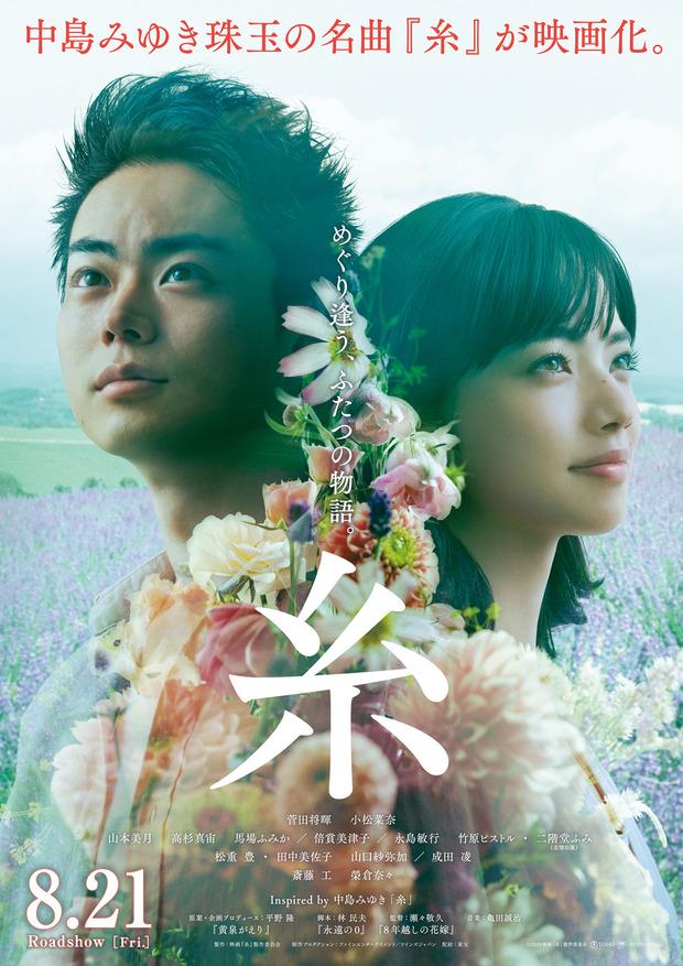 糸(3月映画)
