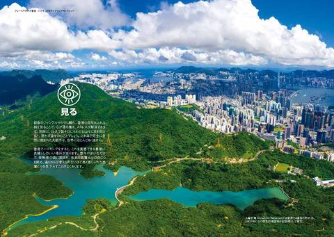 gohk2020-guidebook-jp_Page1