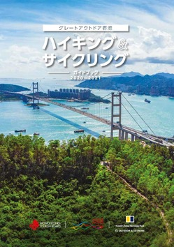 gohk2020-guidebook-jp_Cover