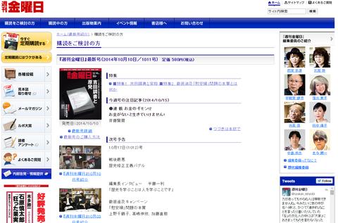 週刊金曜日公式サイト