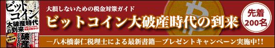 八木橋泰仁氏最新書籍「ビットコイン大破産時代の到来」プレゼント企画