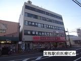 7実籾駅前医療ビル