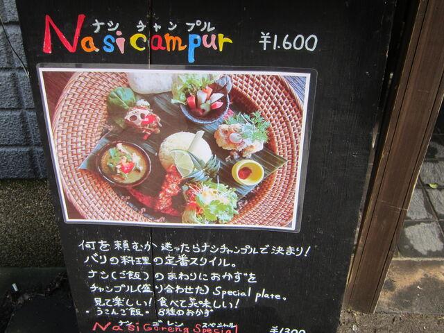 IMG_9943 ジャワ島料理