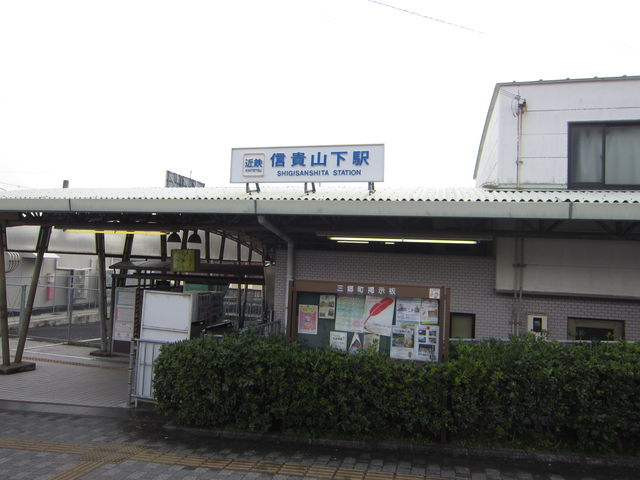 1.信貴山下駅8981
