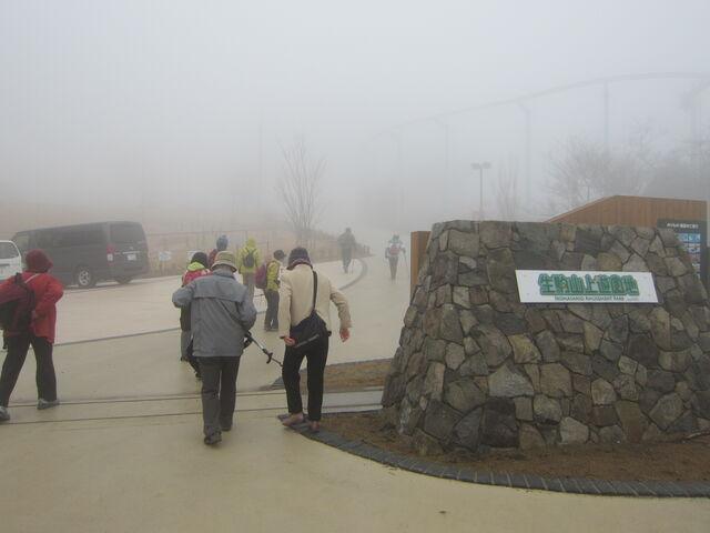 生駒山上出発
