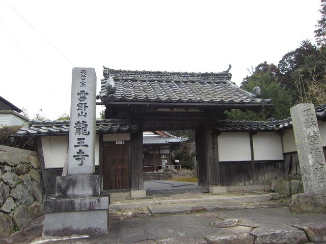 13.龍王寺