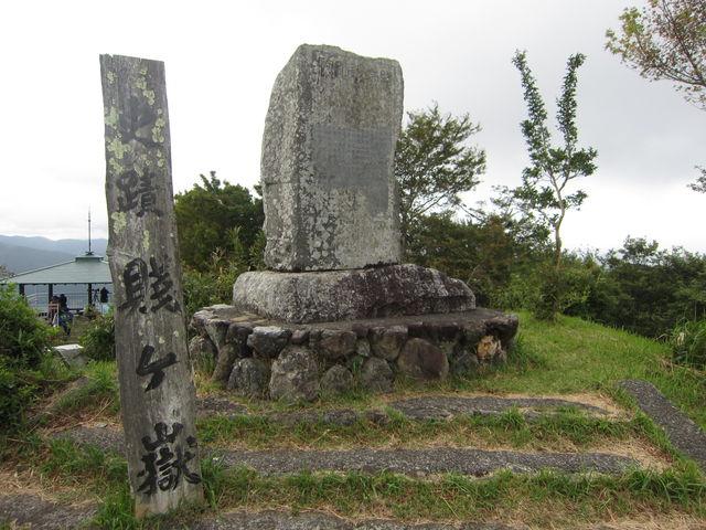 12.頂上石碑