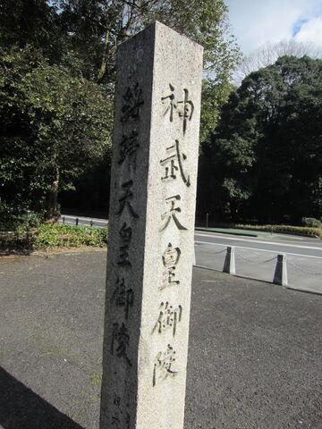 9.神武御陵IMG_9901