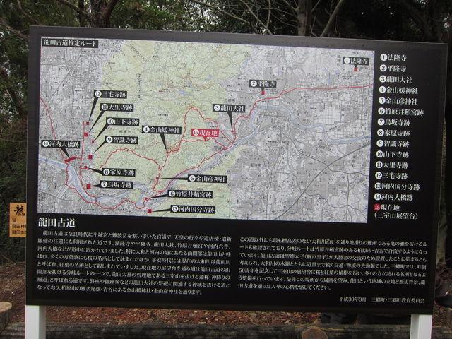 10.龍田古道推定地図IMG_9007