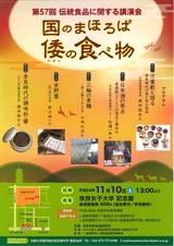 第57回 伝統食品に関する講演会