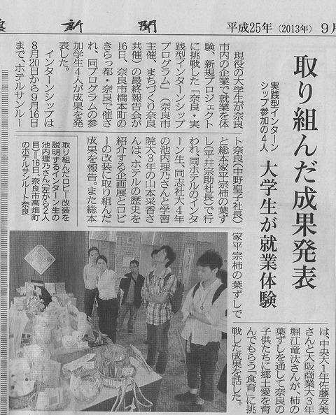 インターン報告会(奈良新聞)_20130917