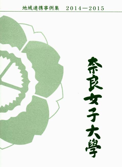 奈良女子大学地域連携事例集2
