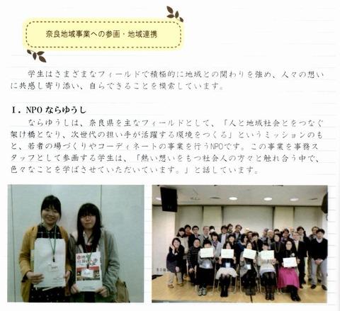 奈良女子大学地域連携事例集1