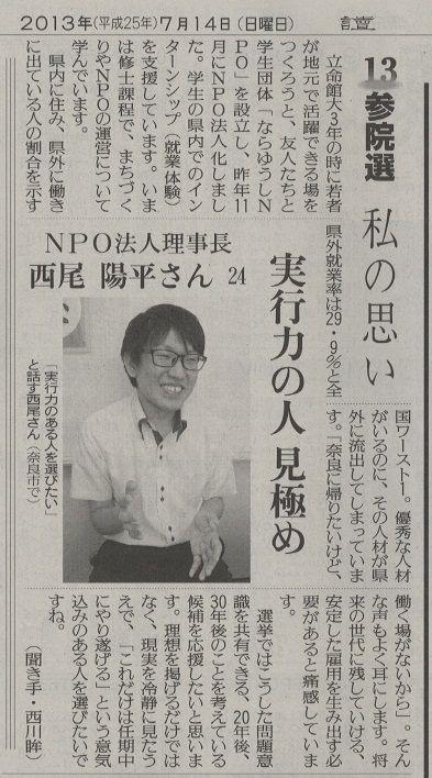 13参院選記事(読売)_20130714