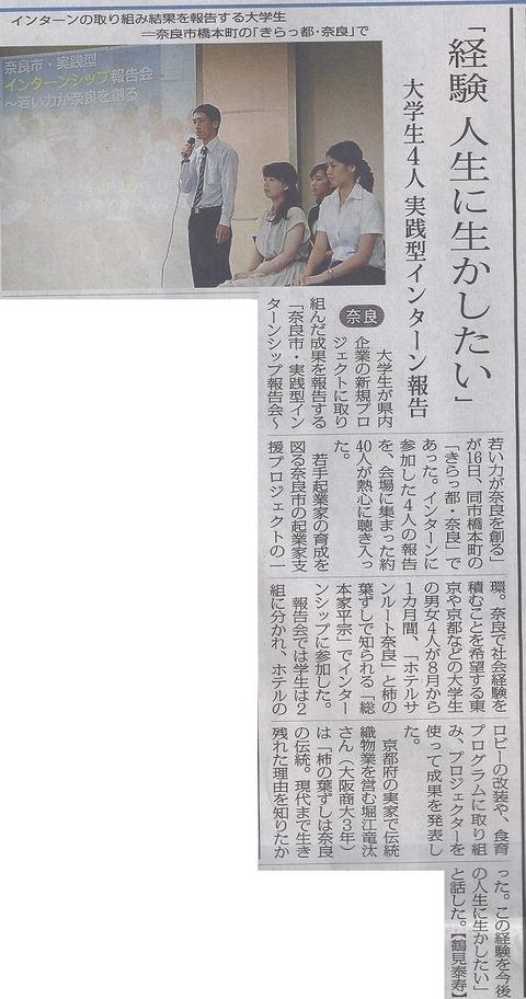 インターン報告会(毎日新聞)_20130917