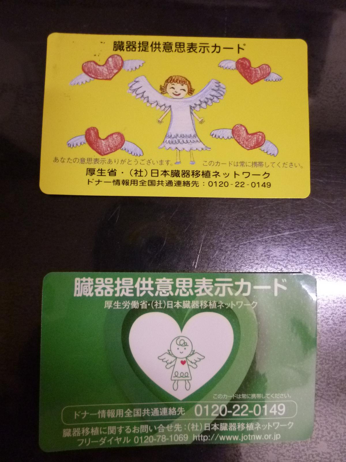 提供 カード 表示 臓器 意思