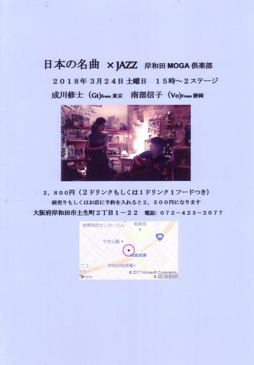 チラシ岸和田00011