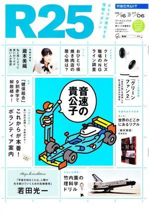 R25記事_110616(高)