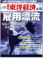 週刊東洋経済20080216