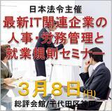 日本法令セミナー090308