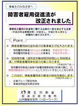 090414shogai_koyo