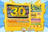 090903doraemon