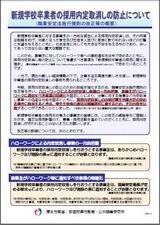 090121職業安定法改正