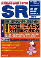 日本法令SR第9号