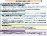 雇用保険法改正案090113
