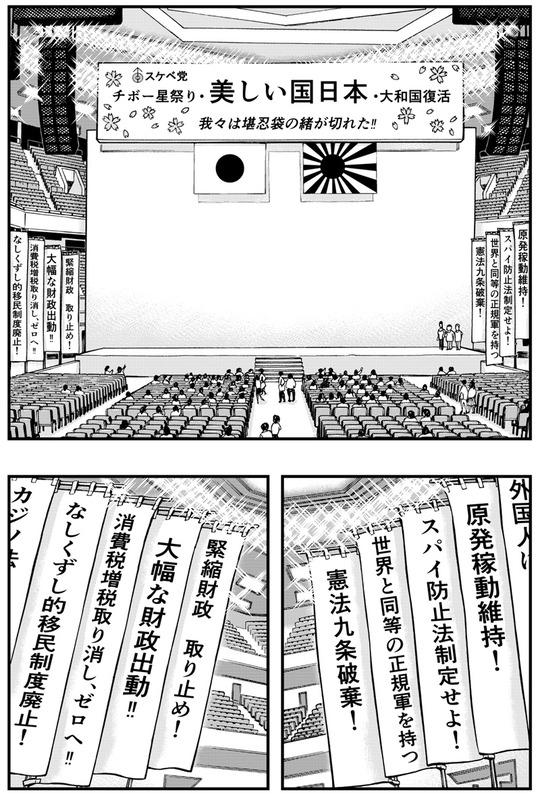 チボー星のやつら ヒフーとヨーヨ 第27話_002 (2)