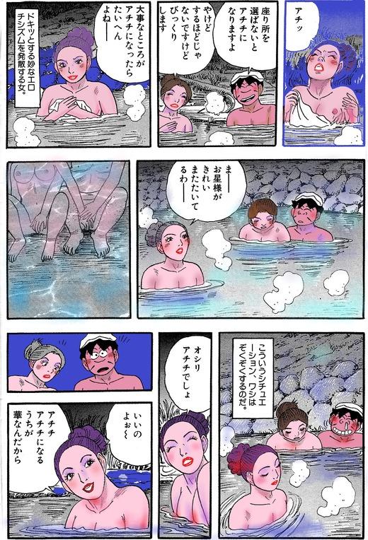 96、岩手県藤七温泉 彩雲荘4