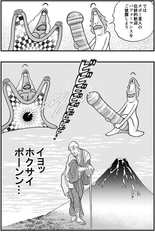 漫画チボー星人4