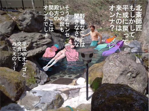 71、福島県二岐温泉、大丸あすなろ荘3