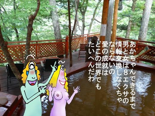 39,山梨県、赤石温泉、混浴露天風呂8