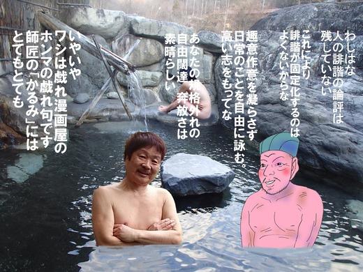 64、岐阜県新穂高温泉、槍見舘2