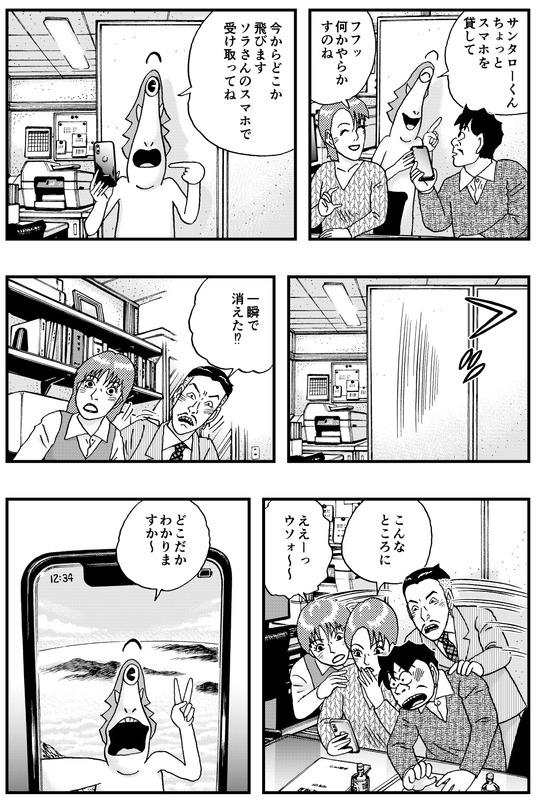 チボー星人のやつら ヒフーとヨーヨ 第13話_003