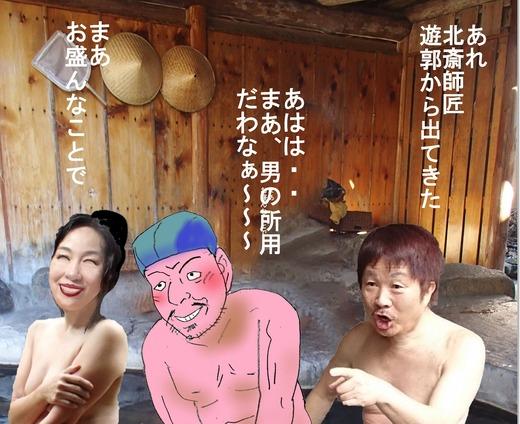 66、岐阜県新穂高温泉、宝山荘別館6