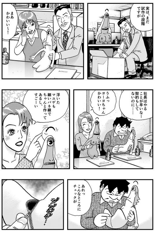 チボー星人のやつら ヒフーとヨーヨ 第12話_002