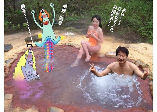 奥八九郎温泉最終画