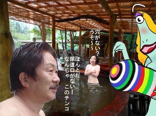 39,山梨県、赤石温泉、混浴露天風呂3