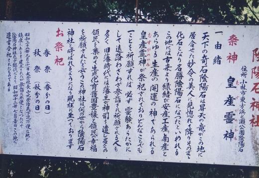 123、鹿児島県、妙見温泉1