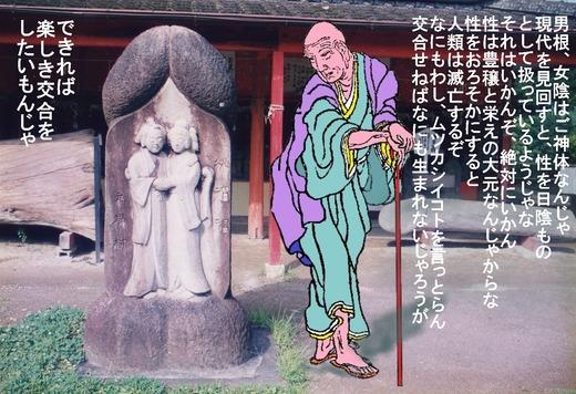 123、鹿児島県、妙見温泉4