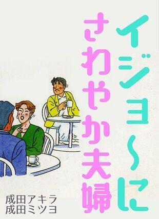 いじ   ょうに  さわやか夫婦 - コピー
