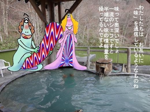 38、福島県幕川温泉、水戸屋旅館混浴3