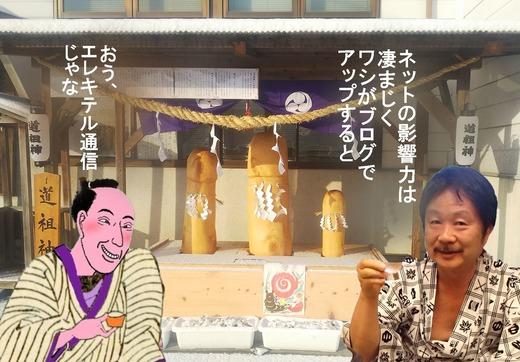 125、鹿児島県、妙見温泉4 - コピー