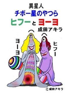 ヒフーとヨーヨ1